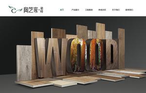 陶艺家网站